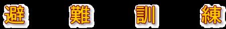 hinan-k-logo01