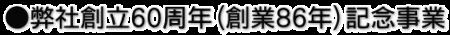60-kinen-jigyou-logo1