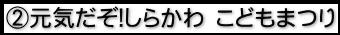60-kinen-jigyou-logo61
