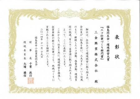 20141119環境経営大賞_同友会