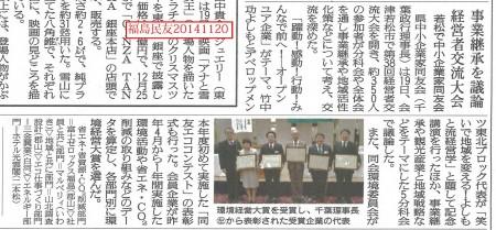 20141120福島民友_表彰記事