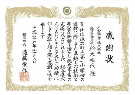 20141108鏡石第一小学校_感謝状