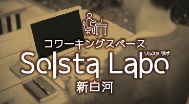 コワーキングスペース Solsta Labo 新白河